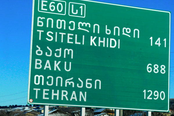 Azerbaijan-Baku-Road-Sign