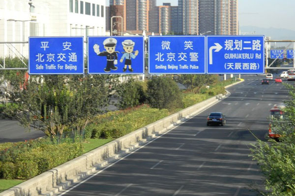 China-Freeway-Sign