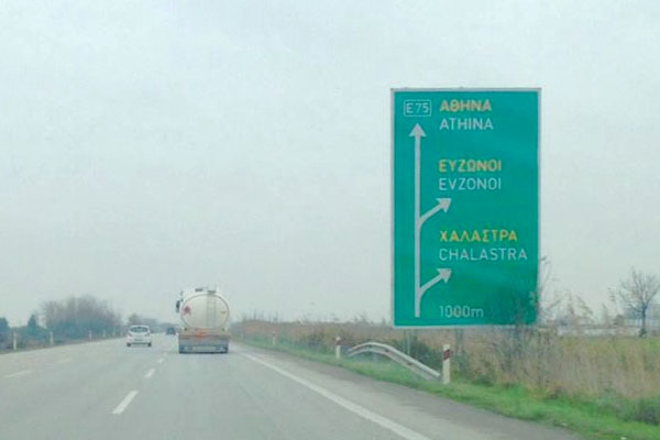 Greece-Athens-Road-Sign