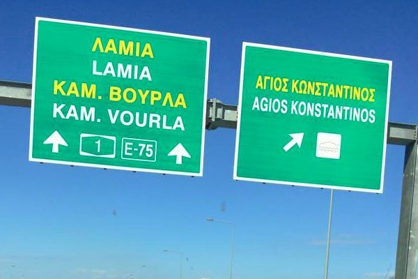Greece-Motorway-Sign