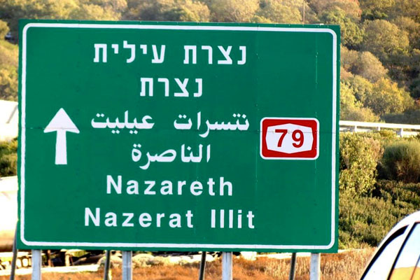 Israel-Motorway-Sign