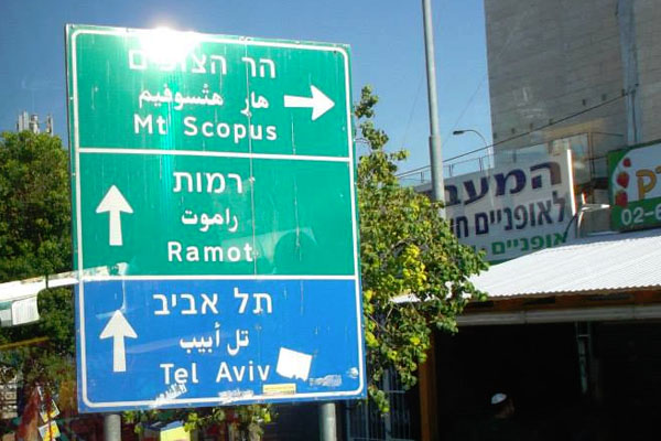 Israel-Road-Sign