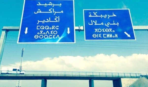 Morocco-road-sign