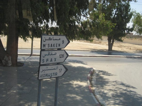 Tunisia-Road-Sign