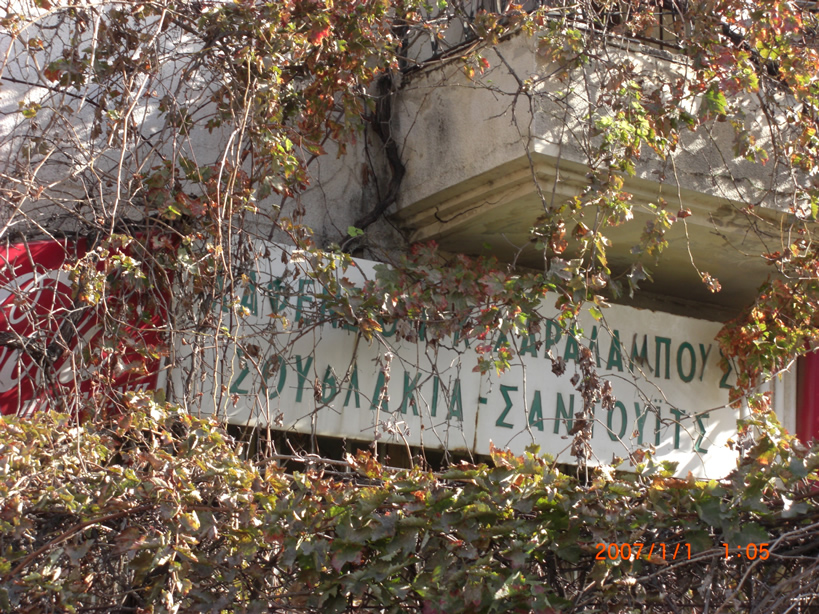 Street Sign Famagust Ghost Town
